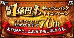 競輪70周年総額1億円!!CTCキャッシュバックキャンペーン実施中