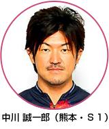 中川 誠一郎