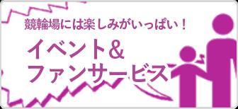 イベント・ファンサービス