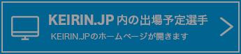 KEIRIN.jp内の出場予定選手