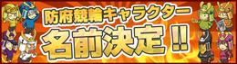 防府競輪キャラクター名前決定!