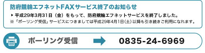 防府競輪エフネットサービス終了のお知らせ