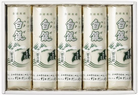 白銀【5本入り】×各日1名様