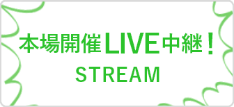 LIVE中継