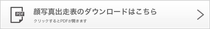 出走表PDFダウンロード