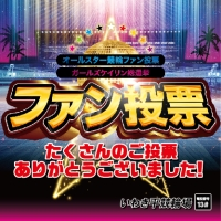 http://keirin.jp/pc/dfw/portal/guest/campaign/allstar_vote/2021/index.html