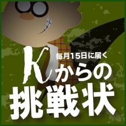 https://www.hofukeirin.jp/challenge_k/