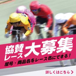 https://www.hofukeirin.jp/kyosan-race/