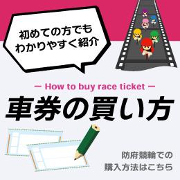 https://www.hofukeirin.jp/ticket/