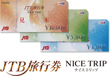 JTB旅行券【10,000円分】