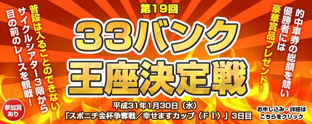 33(サンサン)バンクカード