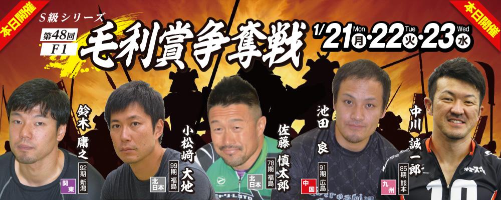 FⅠ 第48回毛利賞争奪戦