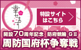 防府競輪開設70周年記念競輪 周防国府杯争奪戦