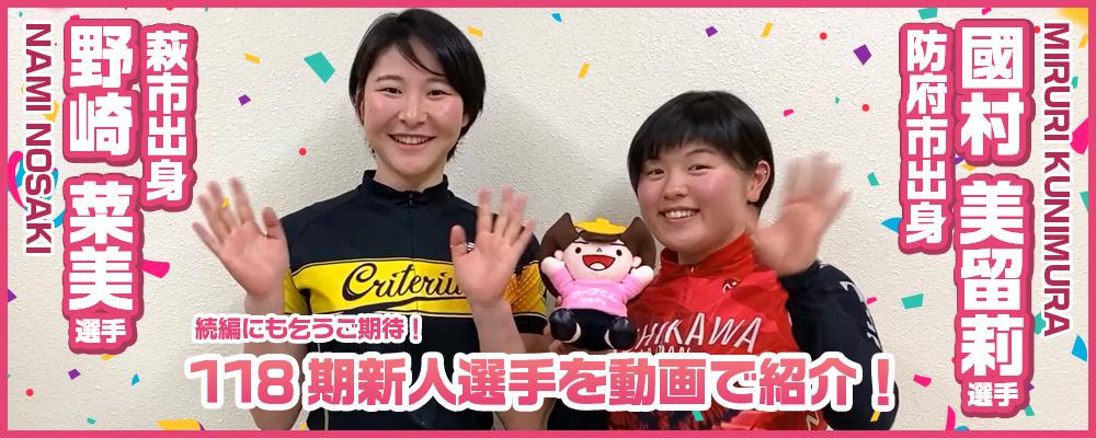 118期新人選手紹介