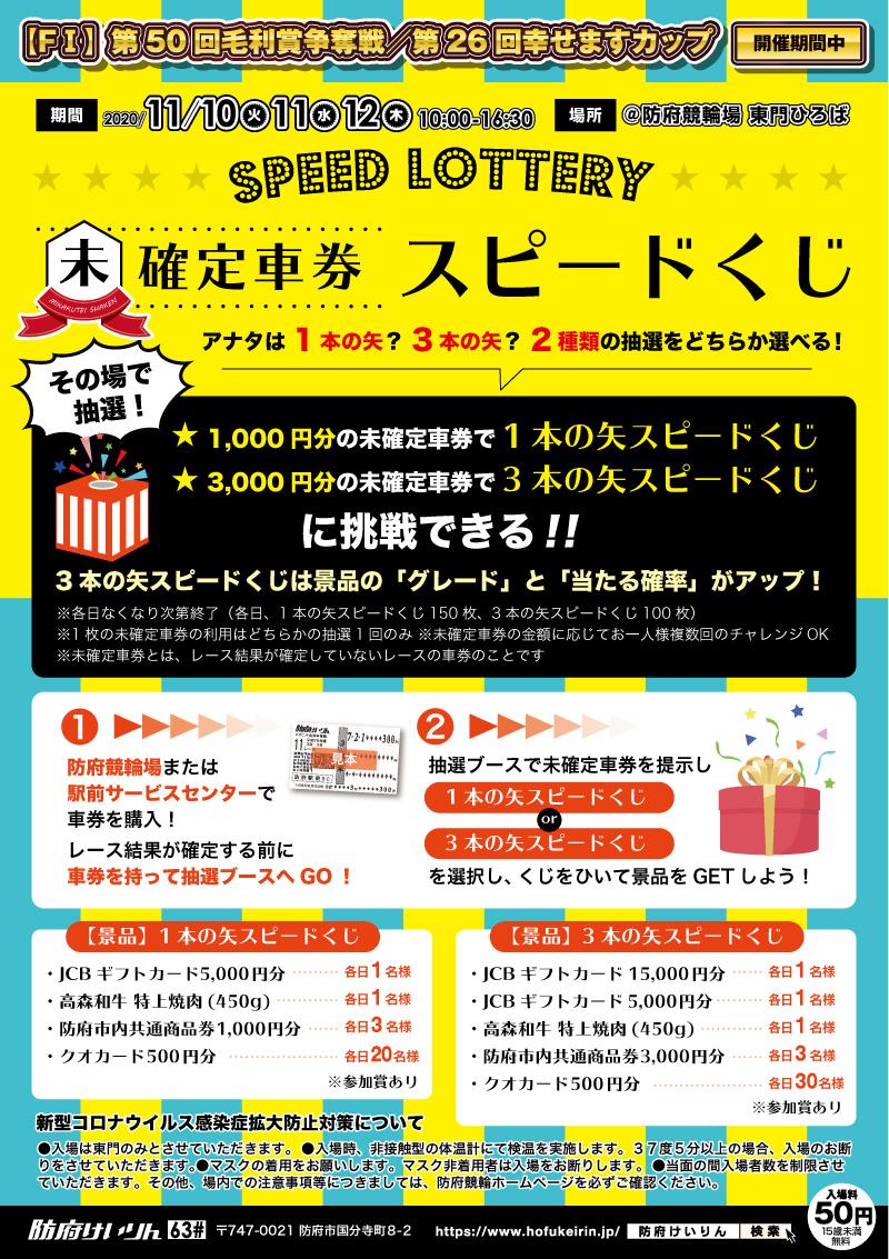 毛利賞スピードくじチラシA5