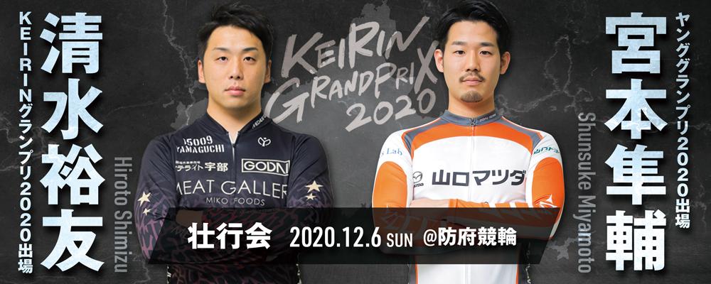 清水選手KEIRINGP2020及び宮本選手ヤングGP2020壮行会