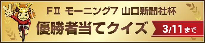 山口新聞杯優勝者当てクイズ バナー