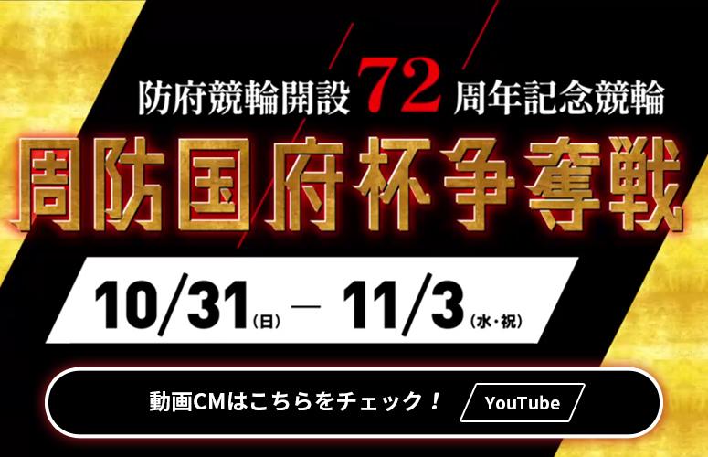 記念競輪CM動画